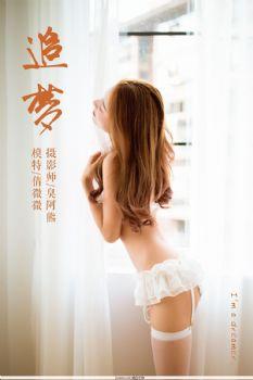 [YALAYI雅拉伊] Y17.11.1 No.113 追梦 倩微微