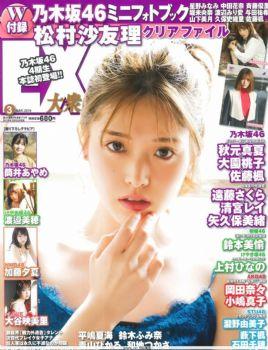 松村沙友理, Matsumura Sayuri - Young Gangan, Ex Taishu, Y19.