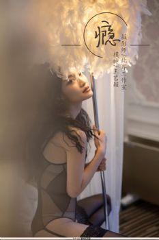 [YALAYI雅拉伊] Y17.2.26 No.196 瘾 王艺颖