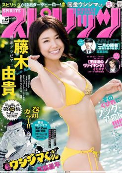 藤木由贵- Y18.日本杂志写真合辑图片