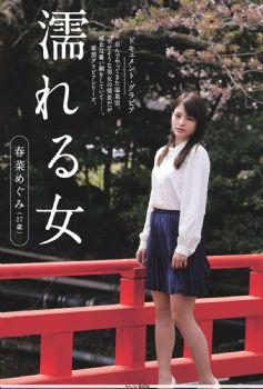 春菜めぐみ- Y18.日本周刊杂志写真合集图片