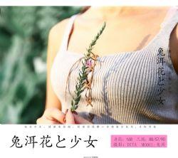 兔洱- [YALAYI雅拉伊] Y026《花儿少女》